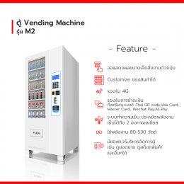 Vending Machine เครื่องจำหน่ายสินค้าอัตโนมัติ