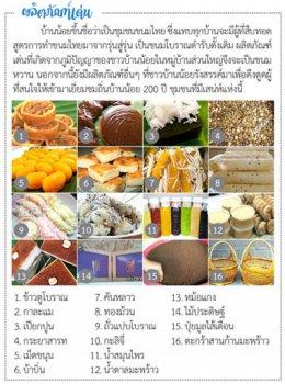 Local food at Ban Noi, Khao Yoi District