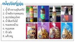 Local food at Ban Khong Ta Bang, Tha Yang District