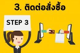 4 ขั้นตอนง่ายๆ สั่งของจากจีน