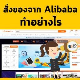 สั่งของจาก Alibaba ทำอย่างไร