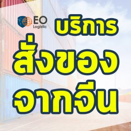 สั่งของจากจีน_cover