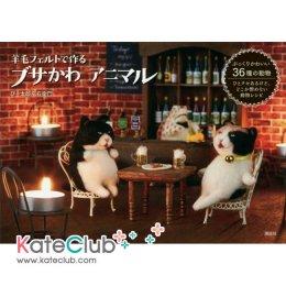 หนังสือสอนงาน Needle Felting ปกน้องแมวในบาร์ (วิธีค่อนข้างละเอียด) **พิมพ์ที่ญี่ปุ่น (สินค้าหมด- รับสั่งจอง)