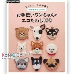 หนังสือสอนถักโครเชต์ตุ๊กตาหน้าน้องหมา **พิมพ์ที่ญี่ปุ่น (สินค้าหมด-รับสั่งจอง)