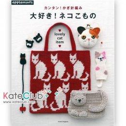 หนังสือสอนถักโครเชต์ lovely cat item **พิมพ์ที่ญี่ปุ่น (สินค้าหมด-รับสั่งจอง)