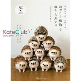 หนังสือสอนงาน Needle Felting ปกตุ๊กตาเม่น by yucoco cafe **พิมพ์ที่ญี่ปุ่น (มี 2 เล่ม)