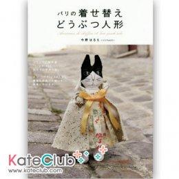 หนังสือสอนเย็บตุ๊กตา Animaux de chiffon et leur garde-robe **พิมพ์ที่ญี่ปุ่น (สินค้าหมด-รับสั่งจอง)