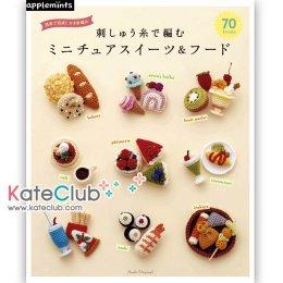 หนังสือสอนถักโครเชต์ food and sweet item **พิมพ์ที่ญี่ปุ่น (มี 1 เล่ม)