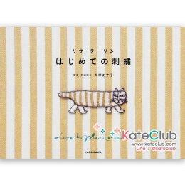 หนังสือสอนปักผ้า Lisa Larson **พิมพ์ที่ญี่ปุ่น (สินค้าหมด-รับสั่งจอง)
