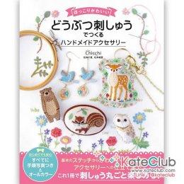 หนังสือสอนปักผ้ารูปสัตว์น่ารักๆ by Chicchi วิธีละเอียดมากค่ะ **พิมพ์ที่ญี่ปุ่น (มี 2 เล่ม)