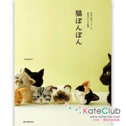 หนังสือสอนทำปอมปอมไหมพรมหน้าน้องแมว by trikotri **พิมพ์ที่ญี่ปุ่น (มี 1 เล่ม)