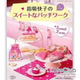 หนังสือ Quilt  Sweet Love ของคุณ Yasuko Yubisui **พิมพ์ที่ญี่ปุ่น (สินค้าหมด-รับสั่งจอง)