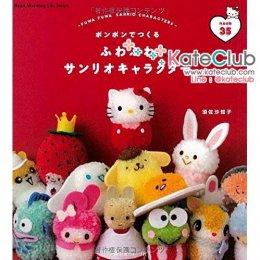 หนังสือสอนทำปอมปอมไหมพรม Sanrio Characters รวม 35 แบบ **พิมพ์ที่ญี่ปุ่น (สินค้าหมด-รับสั่งจอง)