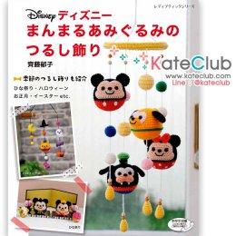 หนังสือสอนถักโครเชต์ตุ๊กตา Disney ปกขาว รวม 35 แบบ **พิมพ์ที่ญี่ปุ่น (มี 1 เล่ม)