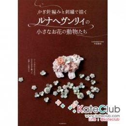 หนังสืองานปักและงานถักโครเชต์ Lunarheavenly **พิมพ์ที่ญี่ปุ่น (มี 2 เล่ม)