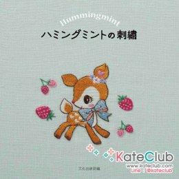 หนังสือสอนปักผ้า Hummingmint **พิมพ์ที่ญี่ปุ่น (สินค้าหมด-รับสั่งจอง)