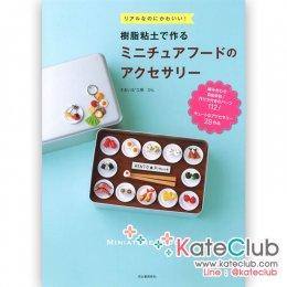 หนังสือสอนปั้นอาหารจิ๋ว Miniature Foods **พิมพ์ที่ญี่ปุ่น (มี 3 เล่ม)