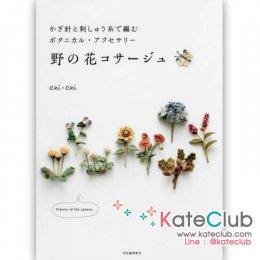 หนังสืองานถักโครเชต์ดอกไม้จิ๋ว plants of the season by Chi.Chi **พิมพ์ที่ญี่ปุ่น (มี 1 เล่ม)