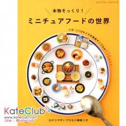 หนังสือสอนปั้นอาหารจิ๋ว 1/16 . 1/12 ปกเหลือง แบบเยอะมากค่ะ **พิมพ์ที่ญี่ปุ่น (มี 1 เล่ม)