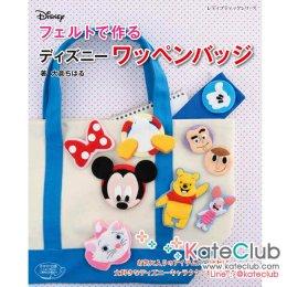 หนังสือสอนทำงานผ้าสักหลาด เข็มกลัดลาย Disney no.4634 **พิมพ์ญึ่ปุ่น (มี 1 เล่ม)