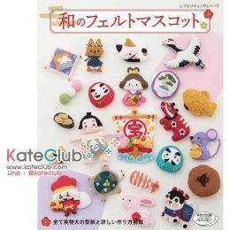 หนังสือสอนเย็บตุ๊กตาผ้าสักหลาดสไตล์ญี่ปุ่น no.4559 **พิมพ์ญึ่ปุ่น (มี 1 เล่ม)
