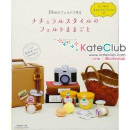 หนังสือสอนทำชิ้นงานผ้าสักหลาดน่ารักๆ **พิมพ์ญึ่ปุ่น (มี 2 เล่ม)