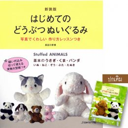 หนังสือสอนทำตุ๊กตาผ้า หน้าปกกระต่ายและแพนด้า **พิมพ์ญี่ปุ่น (สินค้าหมด-รับสั่งจอง)
