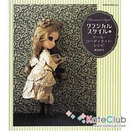 หนังสือ Dolly Dolly Classical Style **พิมพ์ที่ญี่ปุ่น (มี 1 เล่ม)