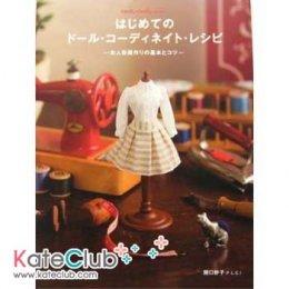 หนังสือ Dolly Dolly ปกหุ่นโชว์ รวมแบบตัดเสื้อตุ๊กตา Blythe Dal และอื่นๆ วิธีละเอียดสุดๆ **พิมพ์ญี่ปุ่น (มี 1 เล่ม)