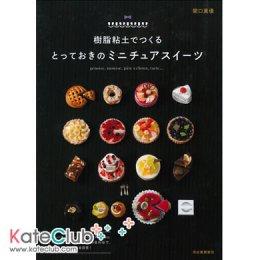 หนังสือสอนปั้นขนมจิ๋ว Miniature Sweets (วิธีละเอียดค่ะ) **พิมพ์ที่ญี่ปุ่น (สินค้าหมด-รับสั่งจอง)