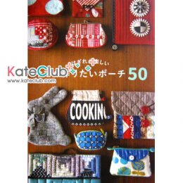 หนังสือสอนงาน Quilt กระเป๋า 50 แบบ **พิมพ์ที่ญี่ปุ่น (สินค้าหมด-รับสั่งจอง)
