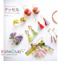 หนังสือสอนทำพู่ tassel de sica 33 แบบ **พิมพ์ที่ญี่ปุ่น (สินค้าหมด-รับสั่งจอง)