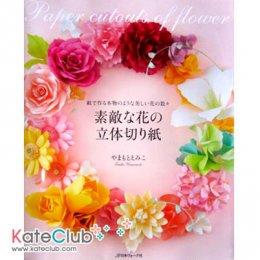 หนังสือสอนทำดอกไม้สวยๆ จากกระดาษ Paper cutouts of flower **พิมพ์ที่ญี่ปุ่น (สินค้าหมด-รับสั่งจอง)