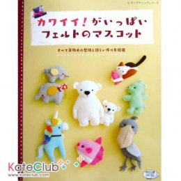 หนังสืองานสักหลาด ปกรูปสัตว์ต่างๆ no.4343 **พิมพ์ที่ญี่ปุ่น (สินค้าหมด-รับสั่งจอง)