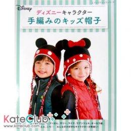 หนังสืองานถักหมวกน่ารักๆ ของ Disney **พิมพ์ที่ญี่ปุ่น (สินค้าหมด-รับสั่งจอง)