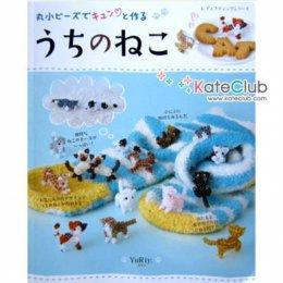 หนังสือสอนร้อยลูกปัดรูปแมวน่ารักๆ Bead Motif by YuRiy **พิมพ์ที่ญี่ปุ่น (มี 1 เล่ม)