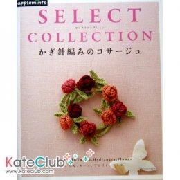 หนังสือสอนถักโครเชต์ Select Collection **พิมพ์ที่ญี่ปุ่น (สินค้าหมด-รับสั่งจอง)