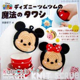 หนังสืองานถัก Magic Knit Scrub Disney no.4393 By Saito Ikuko **พิมพ์ที่ญี่ปุ่น (มี 1 เล่ม)