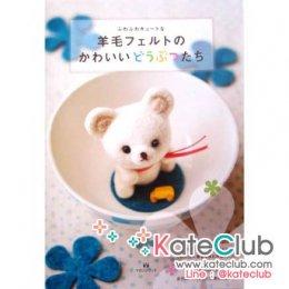 หนังสือสอนทำงาน Felt ปกตุ๊กตาหมีในถ้วย **พิมพ์ญี่ปุ่น (มี 1 เล่ม)