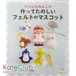 หนังสือสอนเย็บตุ๊กตาผ้าสักหลาด ปกเด็กหญิงและสัตว์ 84 แบบ **พิมพ์ญึ่ปุ่น (สินค้าหมด-รับสั่งจอง)