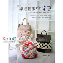หนังสือสอนเย็บกระเป๋าเป้ Handmade Backbag รวม 16 แบบ **พิมพ์ที่ไต้หวัน (มี 1 เล่ม)