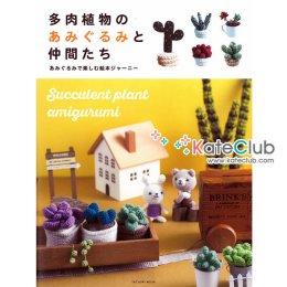 หนังสือสอนถักโครเชต์ Succulent plant amigurumi **พิมพ์ที่ญี่ปุ่น (สินค้าหมด-รับสั่งจอง)