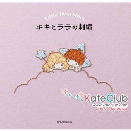 หนังสือสอนปักผ้า Little Twin Star **พิมพ์ที่ญี่ปุ่น (สินค้าหมด-รับสั่งจอง)