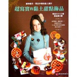 SALE - หนังสือสอนปั้นขนมน่ารักๆ Sweet Deco ปกน้ำตาล **รอบนี้พิมพ์ที่ไต้หวัน (มี 1 เล่ม)