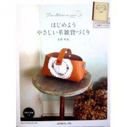 หนังสือสอนทำเครื่องหนัง Dun atelier en cuir **พิมพ์ญี่ปุ่น (สินค้าหมด-รับสั่งจอง)