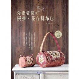 หนังสืองาน Quilt Red Caramel *พิมพ์ที่ไต้หวัน (มี 2 เล่ม)