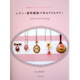 หนังสือสอนทำงานเรซิ่น resin accessories กรอบวงรี **พิมพ์ญี่ปุ่น (สินค้าหมด-รับสั่งจอง)