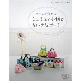 หนังสือสอนเย็บกระเป๋าเล็กๆ Small and Cute no.3675 **พิมพ์ญี่ปุ่น (มี 1 เล่ม)
