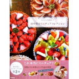 หนังสือสอนทำของจิ๋ว nunu's house II **เล่มนี้น่ารักเหมือนจริงมากค่ะ **พิมพ์ญี่ปุ่น (มี 1 เล่ม)