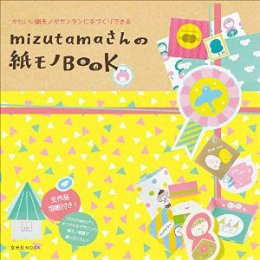 หนังสืองานกระดาษ พร้อมกระดาษแบบสำเร็จพร้อมตัดใช้งานในเล่ม By mizutama **พิมพ์ญี่ปุ่น (สินค้าหมด-รับสั่งจอง)